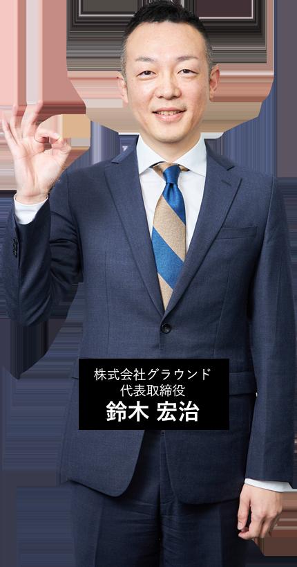 株式会社グラウンド代表取締役鈴木 宏治