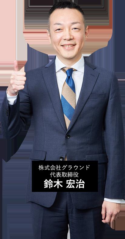 鈴木 宏治