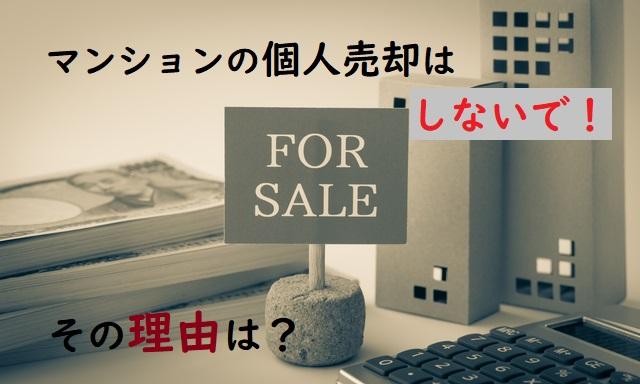 マンションの個人売却はしないで!絶対に仲介業者を入れるべき理由とは?